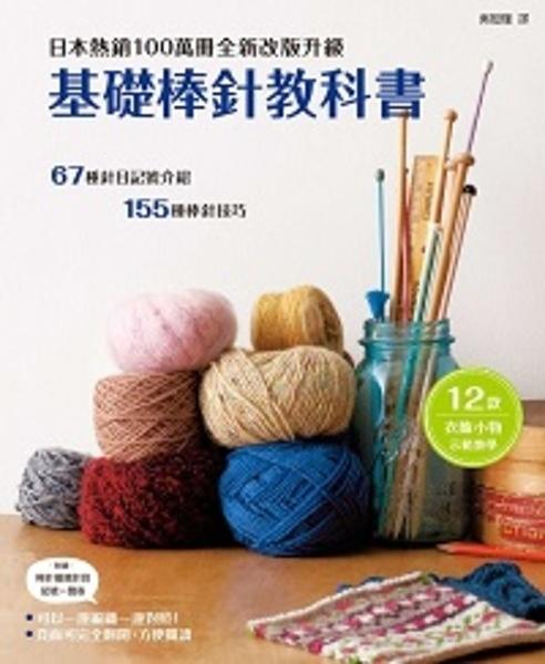 基礎棒針教科書(日本熱銷100萬冊全新改版升級)