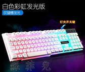 背光家用發光機械手感鍵盤商務辦公電競