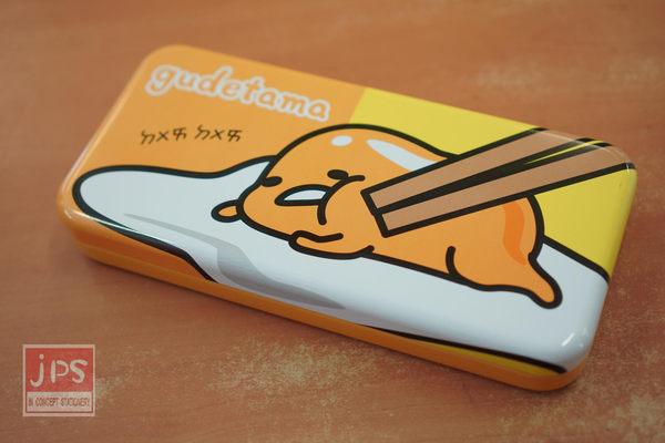 蛋黃哥 超大雙層鐵筆盒 (ㄉㄨㄞ ㄉㄨㄞ)