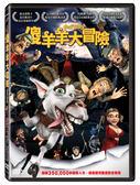 傻羊羊大冒險 DVD (音樂影片購)