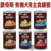 ★台北旺旺★歐奇斯.95%有 機 犬用主食餐罐12.7oz(360g)【單罐入】主食罐