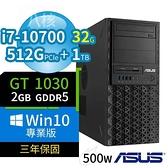 【南紡購物中心】ASUS 華碩 W480 商用工作站 i7-10700/32G/512G+1TB/GT1030/Win10專業版