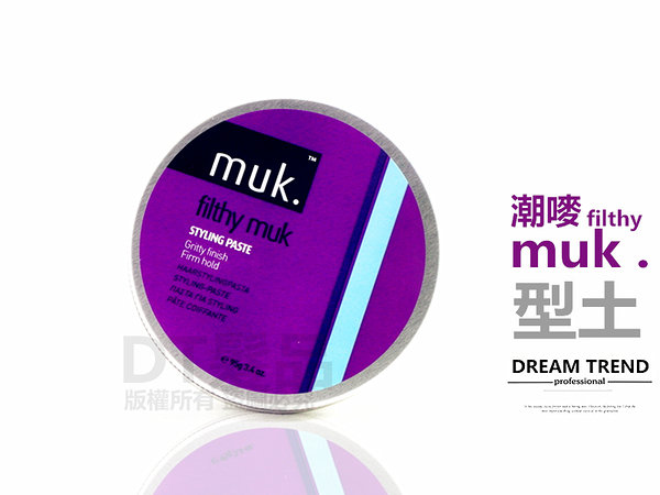 【DT髮品】澳洲 muk .潮嘜 FILTHY MUK 型土 95g【1709012】