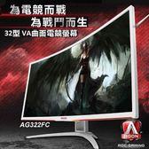 AOC AG322FC 31.5吋電競螢幕-白色【迪特軍】