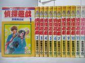 【書寶二手書T3/漫畫書_MGJ】偵探遊戲_1~12集合售_野間美由紀