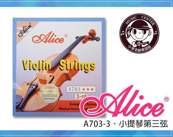 【小麥老師樂器館】 (買五送一) 小提琴弦 第三弦3【A577】D弦 提琴弦 小提琴  鋼弦 Alice A703-