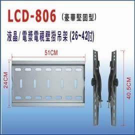 液晶/ 電漿 電視壁掛吊架 豪華堅固型( 26~42吋) 【LCD-806】**免運費**