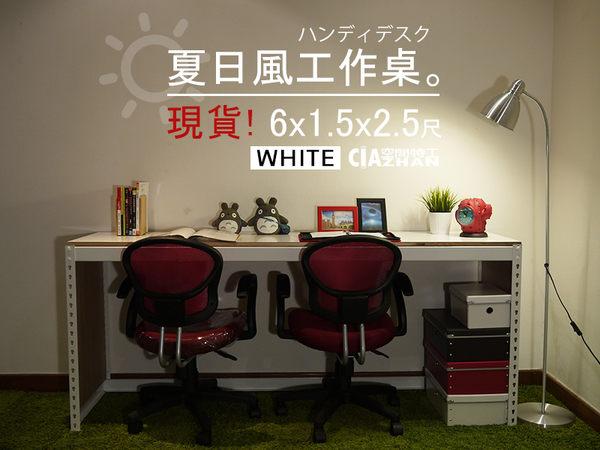 現貨秒發 DIY組合 白色免螺絲角鋼桌 約180x45x75cm 電腦桌/書桌/工作桌【空間特工】免運費