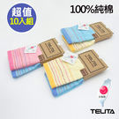 【TELITA】純棉彩條毛巾(超值10條...