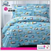 【水晶晶家具/傢俱首選】HT0257-2三麗鷗授權新幹線單人3.5呎精梳棉兩用被床包三件組~~台製精品