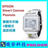 EPSON 療癒系 電子錶 Smart Canvas Snoopy  史努比 4種模式 不鏽鋼機身 公司貨