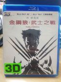 挖寶二手片-Q00-039-正版BD【金鋼狼 武士之戰 3D+2D雙碟】-藍光電影