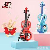 音樂玩具兒童樂器仿真小提琴玩具男女孩樂器兒童禮物CC1954『美鞋公社』