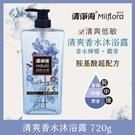 清淨海 Miiflora輕花萃 清爽香水沐浴露-香水檸檬+麝香 720g SM-MFP-SC720-CM