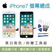 【coni shop】iPhone7 全新原廠液晶螢幕總成 液晶破裂 觸控不良 現場維修 保固一年