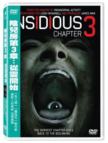 陰兒房第3章 從靈開始 DVD (購潮8) 4710756149972