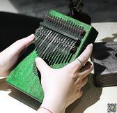 巴拇指琴馬淋巴琴初學者kalimba琴17音不用學就會的手指樂器 都市時尚
