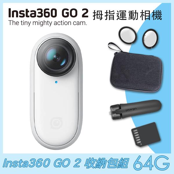 送64G+收納包+小三腳架+鏡頭保貼 Insta360 GO2 GO II 迷你 拇指運動相機 防水 超廣角 攝影機 公司貨