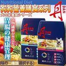 【zoo寵物商城】丹DAN》 成犬好腸道益生菌配方4磅1.8KG (2種口味)