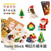 『樂魔派』nano block 明信片  迷你積木 新年 聖誕 雪人 麋鹿 另售 凱蒂貓 hello kitty 懶懶熊