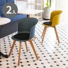 椅子 餐椅 椅 休閒椅 工作椅【F0044-A】北歐風杯子椅2入(五色) ac 完美主義