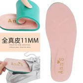 Ann'S超彈力3D乳膠11MM品牌真皮全墊