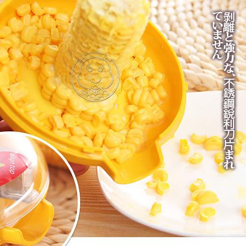 【 zoo寵物商城】廚房好用品》剝玉米器|玉米分離器取粒器廚用工具刨刀