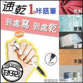 韓國 速乾1秒咔嗒筆 簽字筆 原子筆 奇異筆 (3色)  甘仔店3C配件