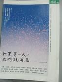 【書寶二手書T6/勵志_KBO】如果有一天,我們說再見_台灣安寧照顧基金會