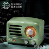 收音機 貓王收音機 貓王小王子復古便攜藍芽收音機大音量小音響迷你音箱 雙11