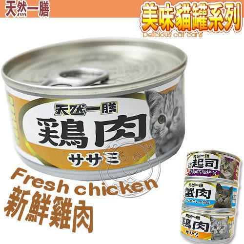 【 培菓平價寵物網 】台灣生產天然一膳》貓用美味罐頭110g/罐