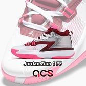 Nike 籃球鞋 Jordan Zion 1 PF Marion 桃紅 銀 Zion 男鞋 錫安 技安 【ACS】 DA3129-100