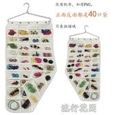 透明衣柜收納袋掛袋墻掛式首飾飾品發飾項鏈卡片耳環戒指收納神器 流行花園