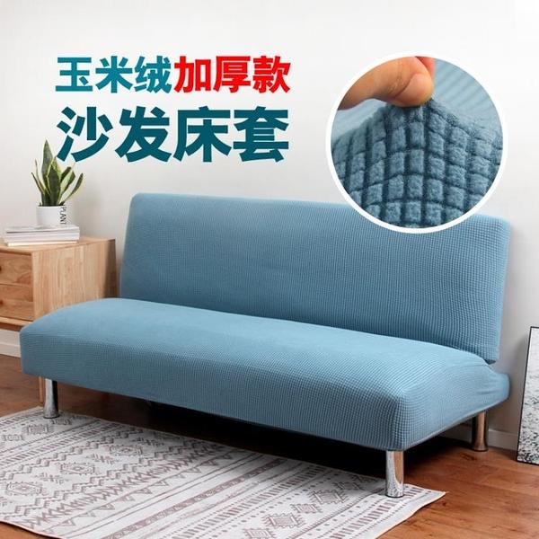 沙發套 無扶手沙發套罩加厚折疊沙發床套全包彈力沙發墊布藝全蓋四季通用【幸福小屋】
