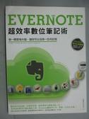【書寶二手書T4/電腦_ZJM】Evernote超效率數位筆記術_電腦玩物站長