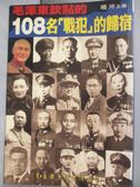 【書寶二手書T6/傳記_JPQ】毛澤東欽點的108名戰犯的歸宿_原價500_曉沖
