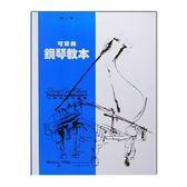 【小叮噹的店】鋼琴系列.可樂弗【第一級】鋼琴教本G11