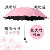 折疊雨傘 晴雨傘女折疊兩用遮陽太陽傘大號防曬防紫外線廣告傘印字【全館免運九折下殺】
