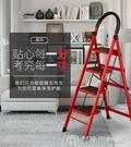 家用折疊梯加厚室內人字梯行動樓梯伸縮梯步梯多功能扶梯YJT【全館免運】
