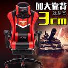 游戲椅電競椅電腦椅子辦公座椅家用競技椅wcg網咖旋轉主播椅子 ciyo黛雅