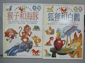 【書寶二手書T9/少年童書_PBK】猴子和海豚_狐狸和白鸛_共2本合售_未附光碟