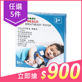 【任3件$600,任5件$900】法新 FRESCO 安全舒適鼻樂貼(5片/盒)【小三美日】