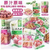 (即期商品)原汁原味 玫瑰/蔬果山楂球/條軟糖(包)