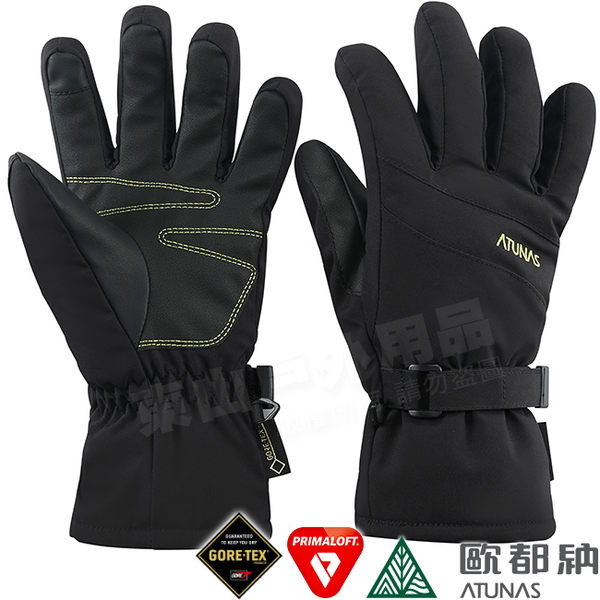Atunas歐都納 A-A1740黑色 Gore-Tex防風防水手套 Primaloft保暖防寒手套/雪地滑雪騎士手套