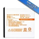 Koopin 認證版高容量防爆鋰電池 SAMSUNG Galaxy S Advance/GT-i9070/T328W