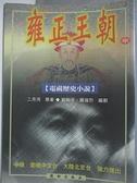 【書寶二手書T7/一般小說_ALC】雍正王朝(中)_二月河