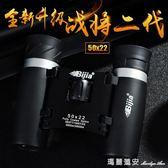 雙筒望遠鏡高倍高清微光夜視軍望眼鏡袖珍便攜非紅外演唱會 瑪麗蓮安