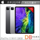 全新2020 Apple iPad Pro 11吋 Wi-Fi 128G 平板電腦(6期0利率)-附抗刮保護貼