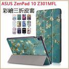 彩繪卡斯特 ASUS ZenPad 10...