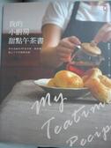 【書寶二手書T1/餐飲_MGH】我的小廚房甜點午茶書-妍希老師的38道美味、無負擔..._陳妍希